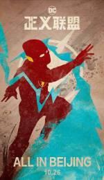Постеры: Фильм - Лига справедливости - фото 43