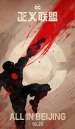 Постеры: Фильм - Лига справедливости - фото 47