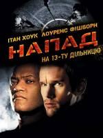 Постери: Лоуренс Фішберн у фільмі: «Напад на 13-й відділок»