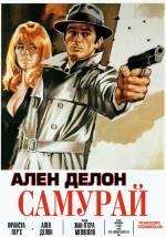 Фильм Самурай - Постеры