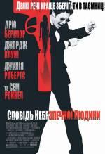 Фільм Сповідь небезпечної людини - Постери
