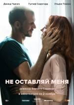 Постеры: Фильм - Балерина - фото 3