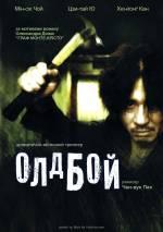 """Фільм """"Олдбой"""""""