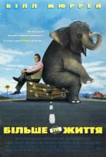 Фильм Больше, чем жизнь - Постеры