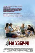 Постеры: Пол Джаматти в фильме: «На обочине»