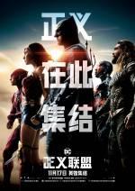 Постеры: Фильм - Лига справедливости - фото 53