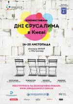 Фільм Дні Єрусалима в Києві - Постери