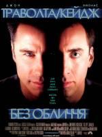 Фільм Без обличчя - Постери