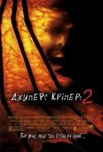 Постеры: Фильм - Джиперс Криперс 2