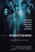 Постеры: Джулия Робертс в фильме: «Коматозники»