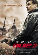 Постеры: Фильм - Заложница 2. Постер №7