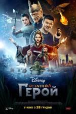 Постеры: Фильм - Последний герой. Постер №1