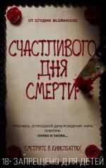 Постери: Фільм - Щасливий день смерті. Постер №3