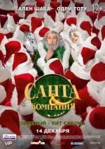 Постери: Фільм - Санта i компанiя. Постер №4