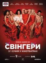 Постеры: Даша Астафьева в фильме: «Свингеры»