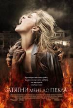Фильм Затащи меня в ад - Постеры