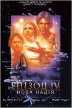 Фільм Зоряні війни: Епізод IV - Нова надія - Постери
