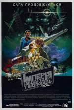 Фільм Зорянi вiйни: Епiзод V - Iмперiя наносить удар у вiдповiдь - Постери