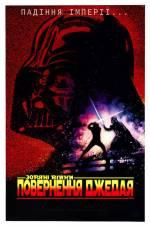 Фільм Зоряні війни: Епізод VI - Повернення Джедая - Постери