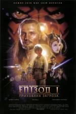 Фильм Звёздные войны: Эпизод 1 – Скрытая угроза