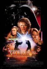 Постери: Наталі Портман у фільмі: «Зоряні війни: Епізод III - Помста сітхів»