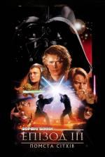 Постеры: Фильм - Звёздные войны: Эпизод III – Месть Ситхов - фото 2