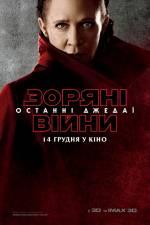 Постеры: Кэрри Фишер в фильме: «Звёздные Войны: Последние джедаи»