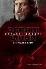 Постери: Марк Хемілл у фільмі: «Зоряні війни: Останні Джедаї»