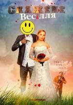 """Фільм """"Скажене весілля"""""""
