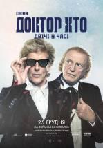 Постеры: Питер Капальди в фильме: «Доктор Кто: Дважды во времени»