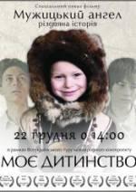 Фильм Мужицкий ангел - Постеры
