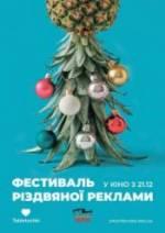 Фільм Фестиваль різдвяної реклами - Постери
