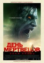 Постеры: Фильм - День мертвецов: Кровная линия - фото 3