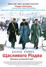 """Фильм """"Счастливого Рождества"""""""