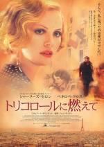 Постеры: Фильм - Голова в облаках - фото 2