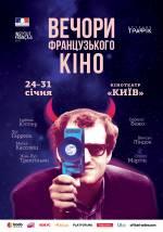 Фільм Вечори французького кіно - 2018 - Постери