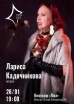 Творча зустріч Лариси Кадочникової