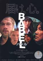 Постери: Фільм - Вавилон