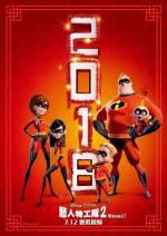 Постери: Фільм - Суперсімейка 2 - фото 15