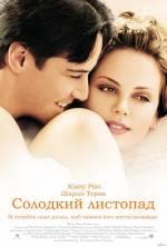 Фільм Солодкий листопад - Постери