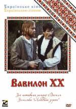 Фильм Вавилон ХХ - Постеры