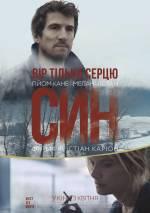 Постеры: Гийом Кане в фильме: «Сын»