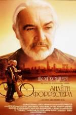 Фільм Знайти Форрестера - Постери