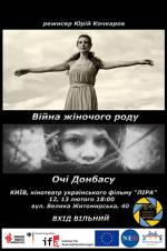 Фильм Глаза Донбасса - Постеры