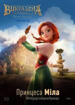 Постеры: Фильм - Украденная принцесса: Руслан и Людмила - фото 4