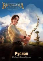 Постеры: Фильм - Украденная принцесса: Руслан и Людмила - фото 5