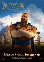 Постеры: Фильм - Украденная принцесса: Руслан и Людмила - фото 6