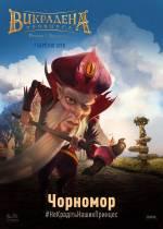 Постеры: Фильм - Украденная принцесса: Руслан и Людмила - фото 7