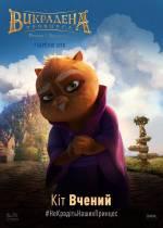 Постеры: Фильм - Украденная принцесса: Руслан и Людмила - фото 10