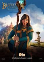 Постеры: Фильм - Украденная принцесса: Руслан и Людмила - фото 11